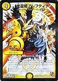 デュエルマスターズ【光霊姫アレフティナ(H.C)】【スーパーレア】DMX12-b-031-SR ≪ブラック・ボックス・パック 収録≫ シングルカード