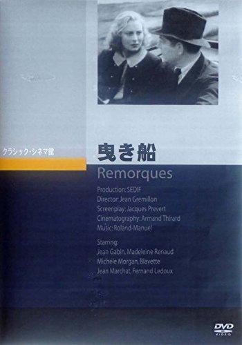 曳き船 [DVD]