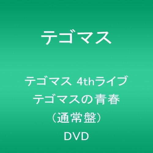 テゴマス 4thライブ テゴマスの青春(通常盤) [DVD]