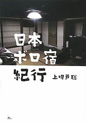 日本ボロ宿紀行
