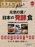 dancyu plus元気の源!日本の「発酵」食 超保存版―この旨味、体に心に沁みわたる。 (プレジデントムック)