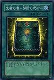 遊戯王カード 【 生者の書-禁断の呪術- 】 BE2-JP230-SR 《ビギナーズ・エディションVol.2》