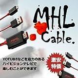 YOUTUBE等をハイビジョンテレビで楽しめる Galaxy用 MHLケーブル HDTV アダプター