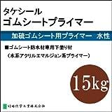 タケシールゴムシートプライマー [15kg] 竹林化学工業・屋上・ベランダ・ゴムシート防水材専用下塗り材・水性塗料