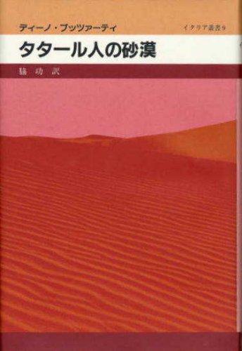 タタール人の砂漠