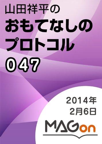 山田祥平のおもてなしのプロトコル 第047号[2014年02月06日発行] (MAGon)