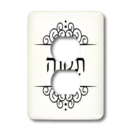 Lsp_165156_6 Inspirationzstore Judaica - Tikvah Word For Hope In Hebrew With Nikud. Tikva Ivrit Black And White - Light Switch Covers - 2 Plug Outlet Cover