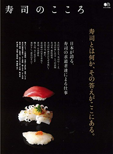 寿司のこころ (エイムック)