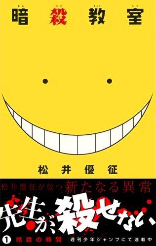 暗殺教室 コミック 1-5巻セット (ジャンプコミックス)