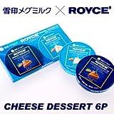 【雪印メグミルク】 ROYCE' チーズデザート 6Pチーズ