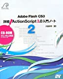 Adobe Flash CS3 詳細! ActionScript3.0入門ノート2 (CD-ROM付)