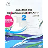 Adobe Flash CS3 �ڍ�! ActionScript3.0���m�[�g2 (CD-ROM�t)��d ��K�ɂ��