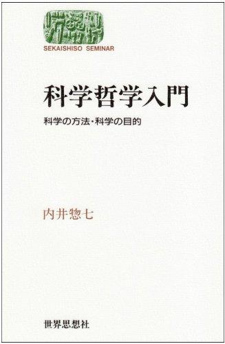 科学哲学入門―科学の方法・科学の目的 (Sekaishiso seminar)