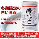 2016【冬季限定】活性原酒酔仙 雪っこアルミ缶30本入。