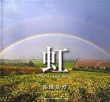 虹―NORTH LAND IMAGE (SEISEISHA PHOTOGRAPHIC SERIES)