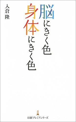 脳にきく色 身体にきく色 (日経プレミアシリーズ)