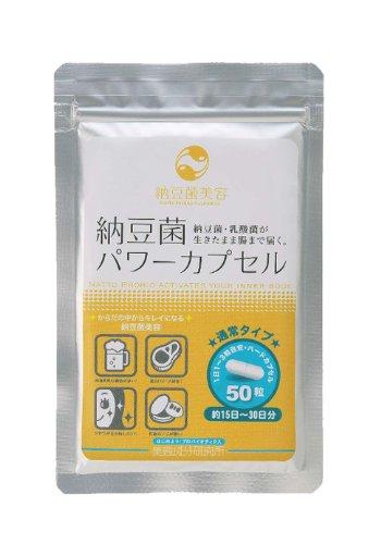 納豆菌パワーカプセル 50粒入(通常タイプ)