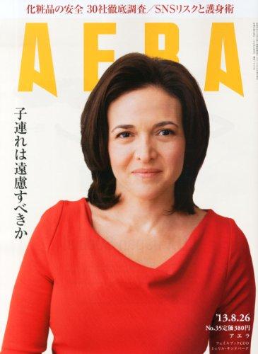 AERA (アエラ) 2013年 8/26号 [雑誌]