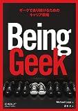 Being Geek —ギークであり続けるためのキャリア戦略