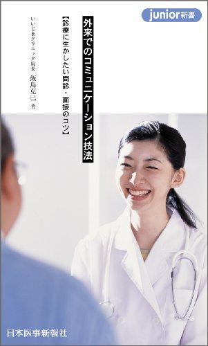 外来でのコミュニケーション技法―診療に生かしたい問診・面接のコツ