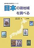 日本の諸地域を調べる (東京学芸大学地理学会シリーズ)