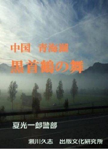 夏光一郎警部 中国青海湖 黒首鶴の舞