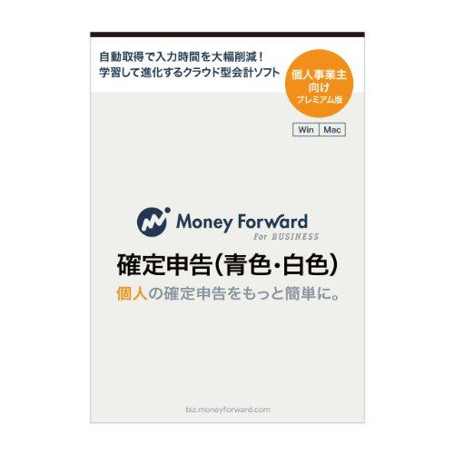 マネーフォワード 確定申告(青色申告・白色申告) 個人事業主向けプレミアム版 Windows/Mac対応 全自動 クラウド型会計ソフト