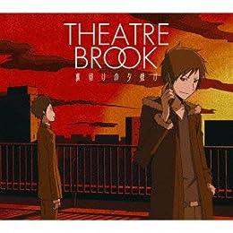 裏切りの夕焼け(デュラララ盤)(DVD付)