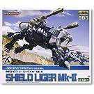ZOIDS シールドライガーMk.II (1/72スケールプラスチックモデル) 2007年秋プラモデル・ラジコンショー限定