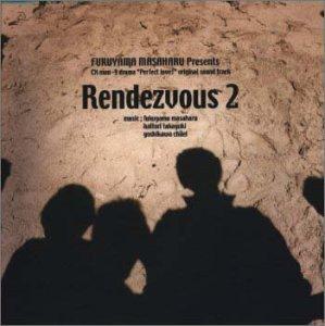 Rendezvous(2) / TVサントラ (CD - 1999)