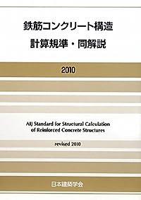 鉄筋コンクリート構造計算規準・同解説〈2010〉