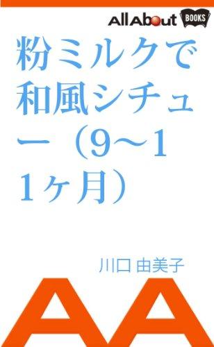 粉ミルクで和風シチュー(9~11ヶ月)