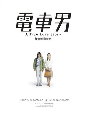 電車男 スペシャル・エディション [DVD]