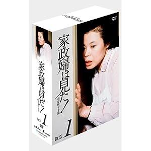 『家政婦は見た! DVD-BOX1』