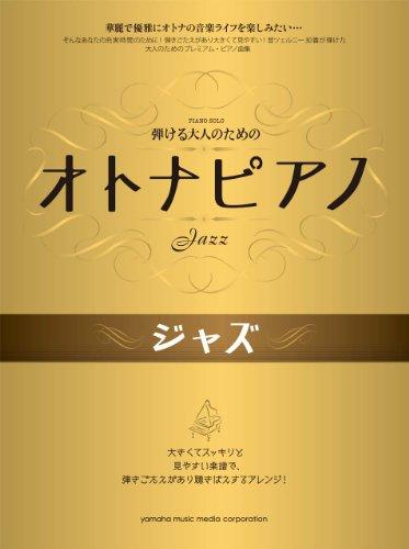 Los adultos pueden jugar por otonapiano Jazz (solo de piano intermedio)