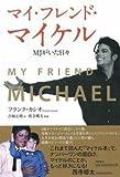 マイ・フレンド・マイケル  MJがいた日々