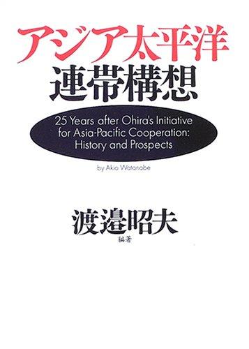 アジア太平洋連帯構想