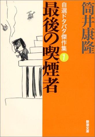 最後の喫煙者―自選ドタバタ傑作集〈1〉