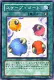 遊戯王カード 【 スケープ・ゴート 】 GS01-JP015-N 《ゴールドシリーズ2009》 [おもちゃ&ホビー]