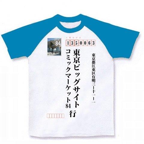 コミックマーケット84 人間はがき ラグランTシャツ