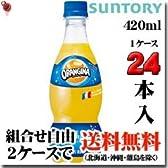 オランジーナ「オランジーナ 果汁入り炭酸飲料」 420ml×24本