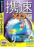 携速xp (説明扉付きスリムパッケージ版)