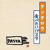 ケンタロウ 食べたいパスタ ソニー・ミュージックエンタテインメント