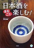 日本酒をまるごと楽しむ! (知識まるごとシリーズ)