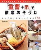 「重曹+酢」で徹底おそうじ—知って得するキレイの知恵188 (双葉社スーパームック)