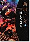 無用ノ介 4 ワイド版 (SPコミックス)