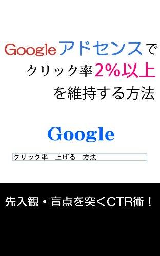"Googleアドセンスでクリック率2%以上を維持する方法 ""先入観・盲点を突くCTR術!"""
