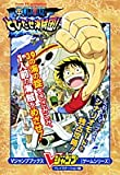 From TV animation ONE PIECEとびだせ海賊団!—プレイステーション版 (Vジャンプブックス—ゲームシリーズ)