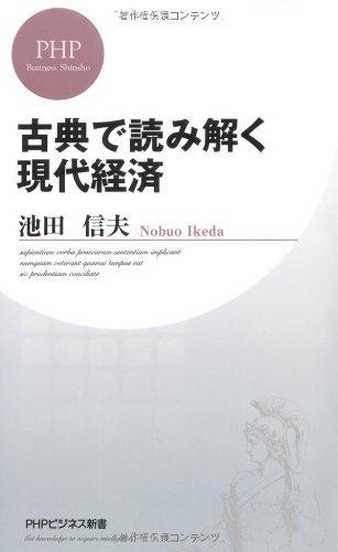 古典で読み解く現代経済