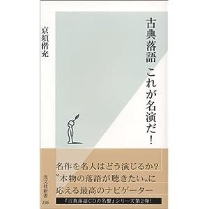 京須 偕充「古典落語 これが名演だ!」